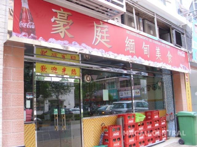 豪庭緬甸美食 (皇朝店)