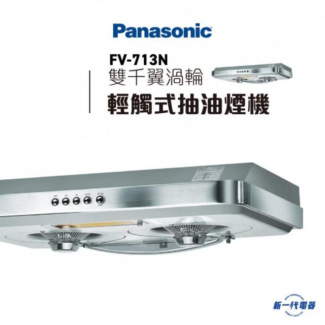 Panasonic 樂聲FV-713N 輕觸式抽油煙機 |