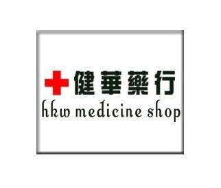 HKW Medicine Shop 建華藥行(威尼斯人)