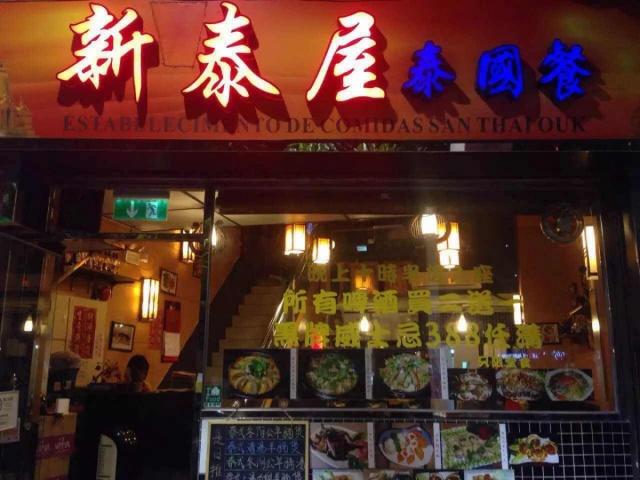 新泰屋泰國餐 (筷子基店)