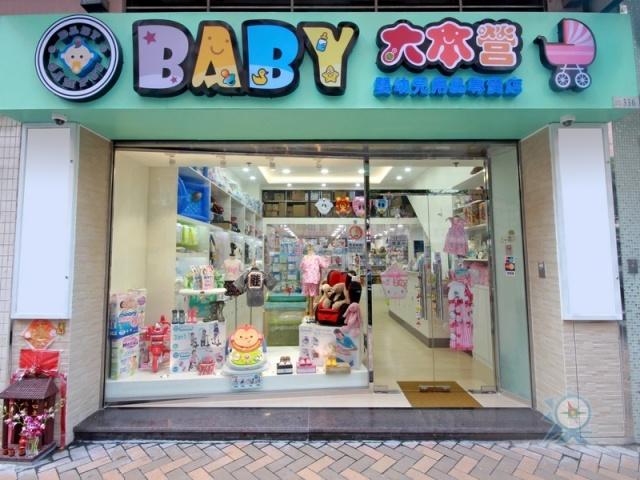 Baby大本營(澳門麵包超人用品)