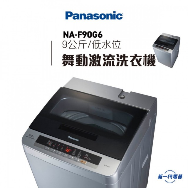 PANASONIC 樂聲牌 NAF90G6 日式低水位洗衣機 |