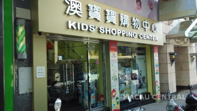 澳寶寶購物中心